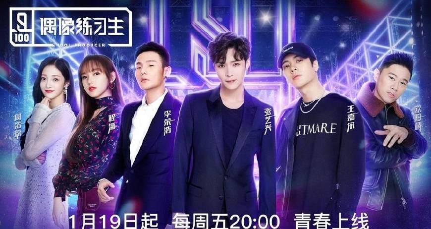 دانلود برنامه چینی Idol Producer 2018