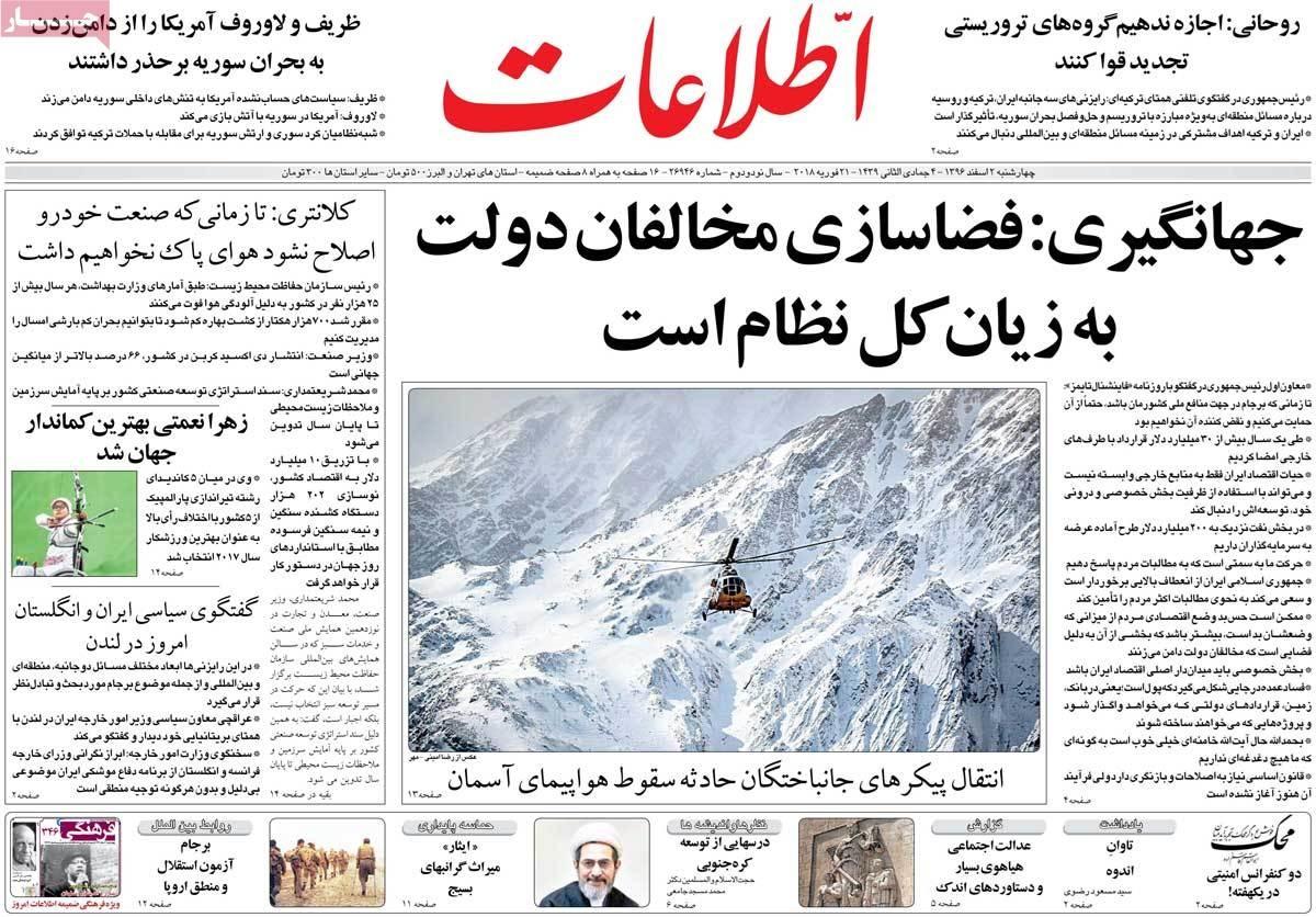 روزنامه های دوم اسفند
