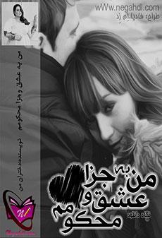 دانلود رمان من به عشق و جزا محکومم