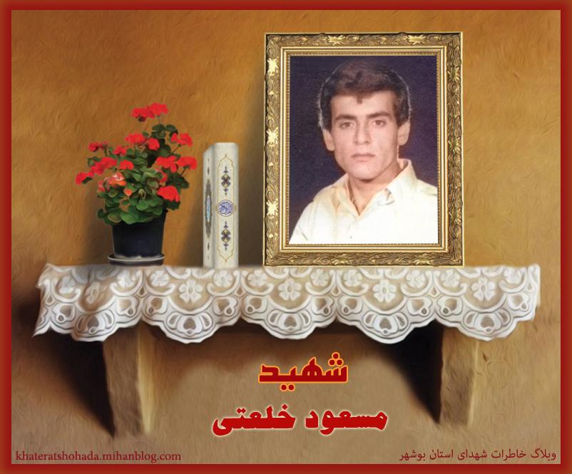 شهید مسعود خلعتی
