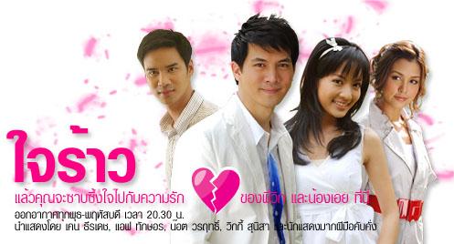 دانلود سریال تایلندی قلب شکسته Jai Rao 2008