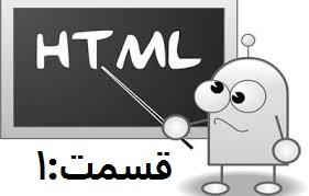 آموزش گام به گام HTML قسمت اول : معرفی HTML و آشنایی کلی