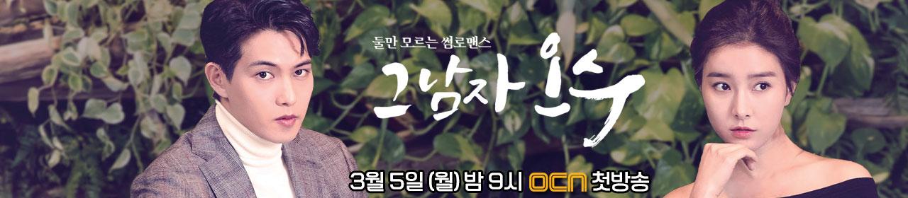 دانلود سریال کره ای آن مرد اوه سو That Man Oh Soo 2018