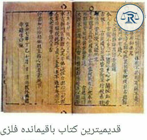 کتاب فلزی کره جنوبی