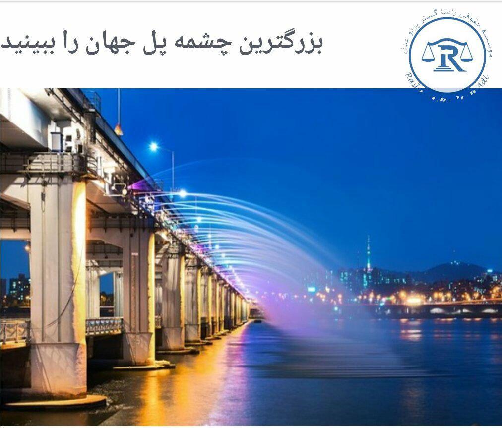 پل چشمه کره