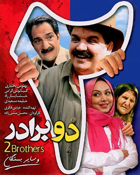 دانلود فیلم دو برادر