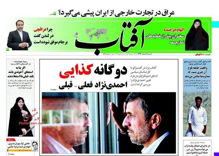 روزنامه های 5ام اسفند