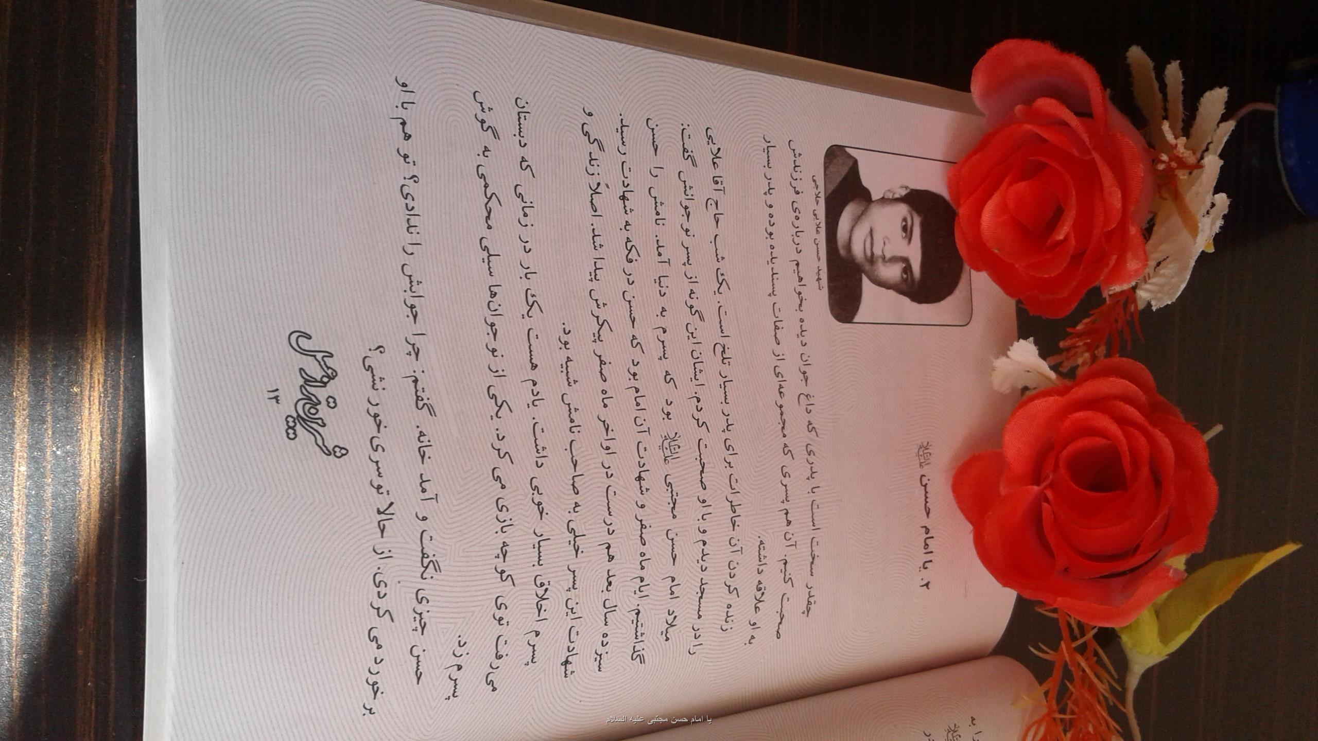 یاامام حسن مجتبی علیه السلام....شهیدحسن علایی