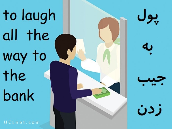 پول به جیب زدن - to laugh all the way to the bank - اصطلاحات زبان انگلیسی – English Idioms