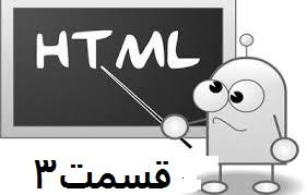 آموزش گام به گام HTML قسمت سوم : صفحات یا Attributes و نکات مربوطه