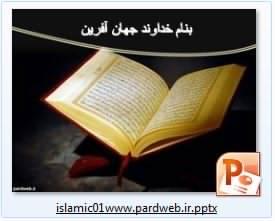 دانلود رایگان قالب پاورپوینت قرآنی