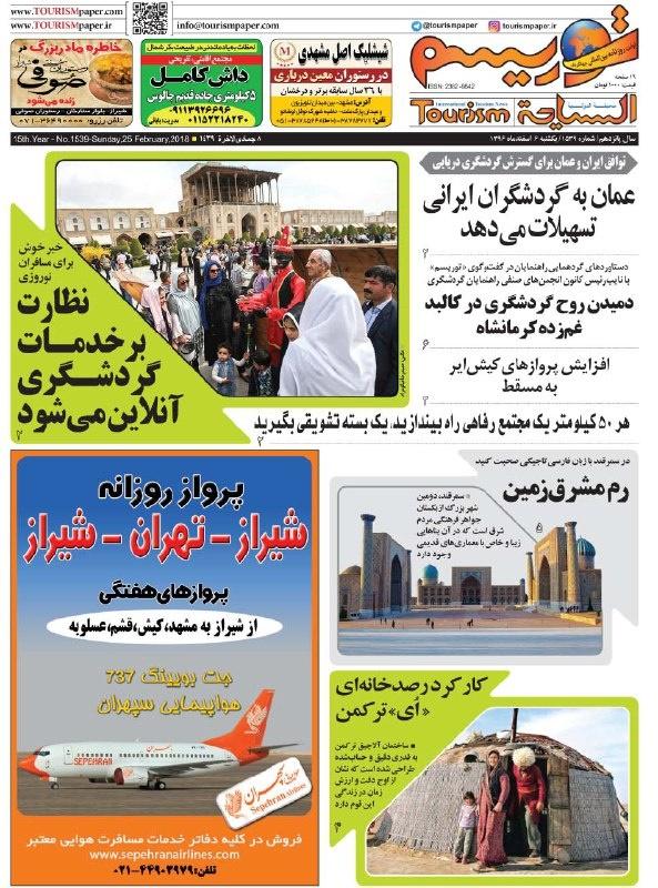 روزنامه های 6ام اسفند