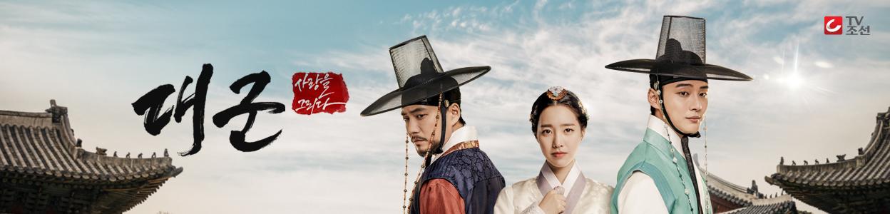 دانلود سریال کره ای شاهزاده بزرگ Grand Prince 2018