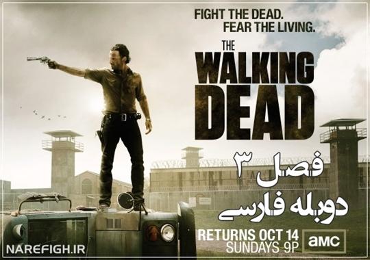 دانلود فصل 3 سریال مردگان متحرک دوبله فارسی با کیفیت FullHD1080P