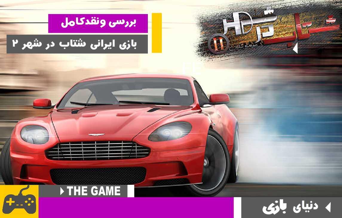 معرفی و نقد بازی ایرانی شتاب در شهر ۲