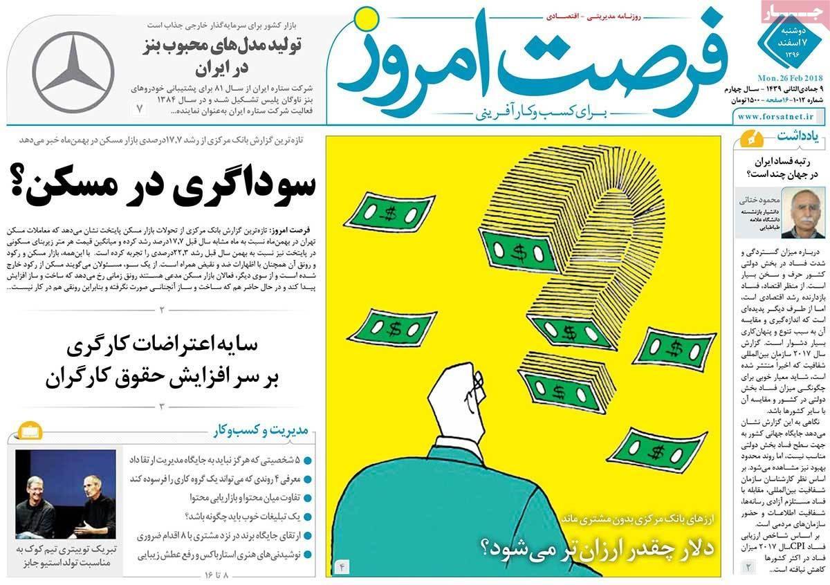 روزنامه های 7ام اسفند