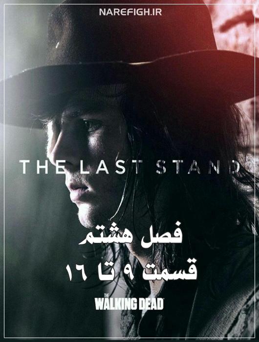 دانلود رایگان سریال مردگان متحرک فصل 8 قسمت 9 + زیرنویس فارسی FullHD1080P