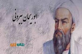 ابوریحان بیرونی که بود - زندگینامه ابوریحان بیرونی به زبان ساده