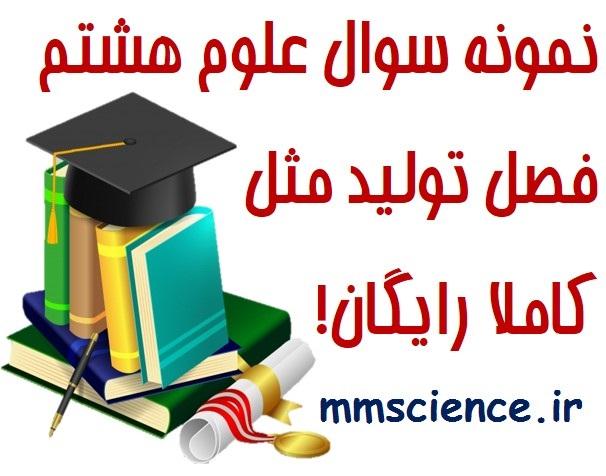 سوال فصل 8 علوم هشتم