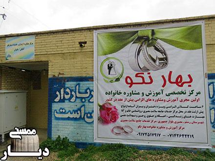 معرفی بهارنکو شهرستان رستم بعنوان مرکز موفق در استان فارس