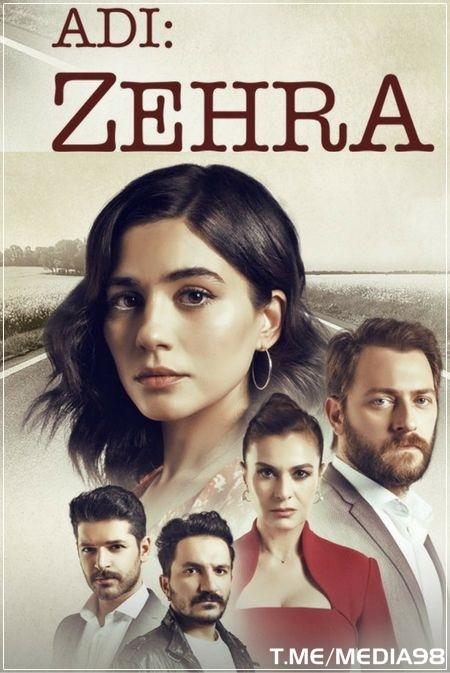 دانلود رایگان سریال ترکی به اسم زهرا Adi Zehra + زیرنویس فارسی