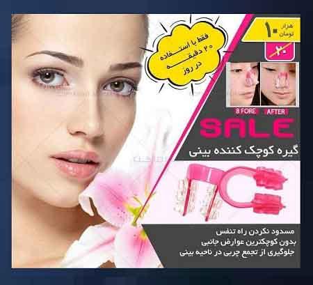 خرید گیره بینی در بهمن 96, کوچک کننده بینی نوز آپ اصل