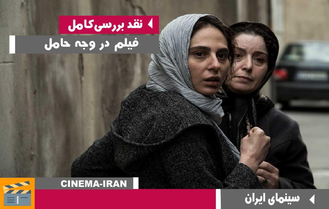 معرفی و نقد فیلم در وجه حامل مصطفی کیایی