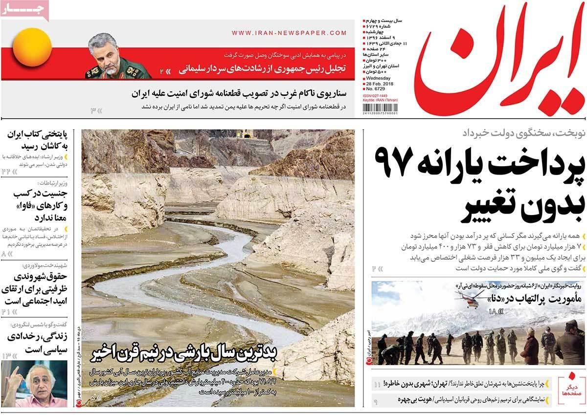 روزنامه های 9ام اسفند