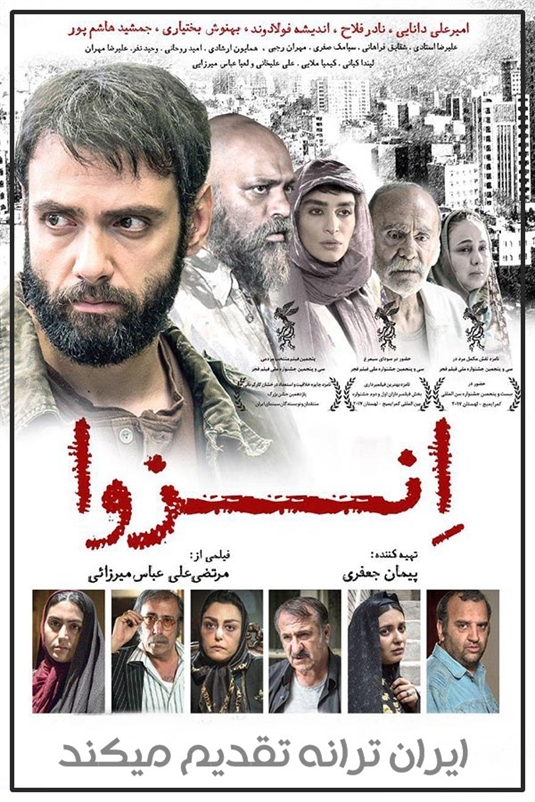 دانلود فیلم ایرانی انزوا با کیفیت FullHD1080P
