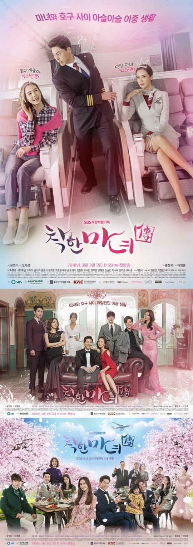 دانلود سریال کره ای جادوگر خوب Good Witch 2018