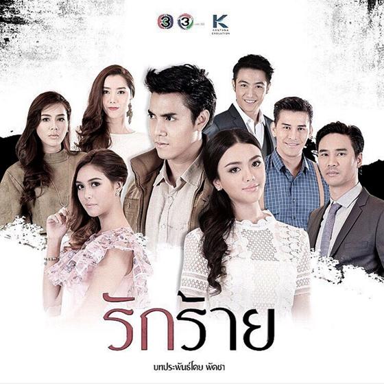 دانلود سریال تایلندی عشق نحس Rak Rai 2017