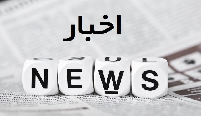 اخبار - News