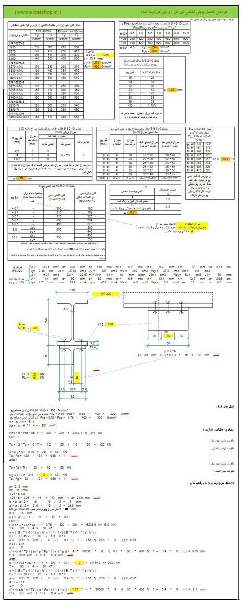 برنامه تحت اکسل طراحی اتصال پیچی تیرآهن I شکل و تیر آهن نیمه شده کششی
