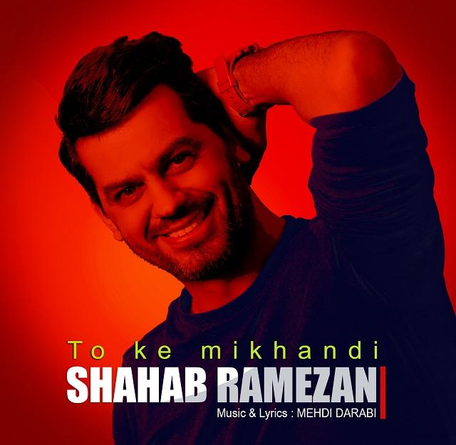 آهنگ جدید شهاب رمضان بنام تو که میخندی