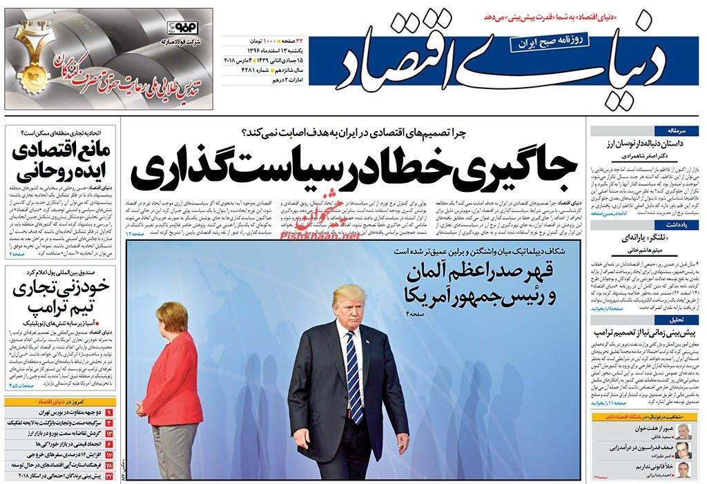 روزنامه های 13ام اسفند