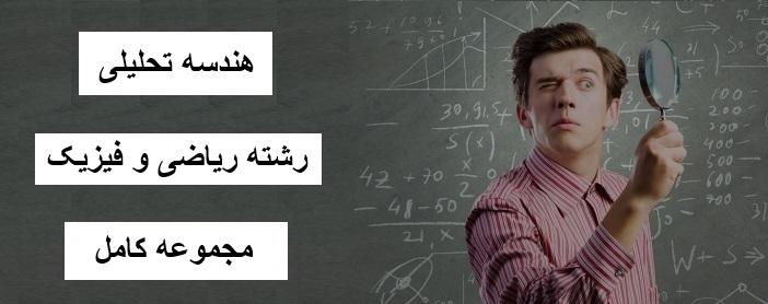 هندسه تحلیلی و جبر خطی – مجموعه کامل
