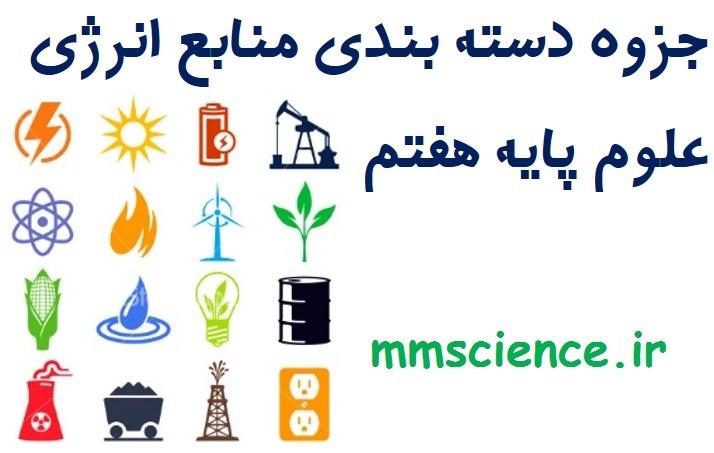 دسته بندی منابع انرژی