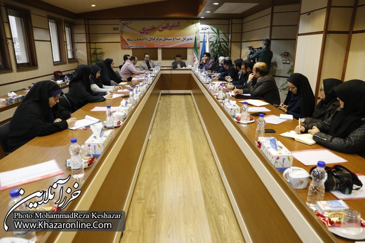 کنفرانس_خبری_مدیرکل_صدا_و_سیما_مرکز_گیلان_3_.jpg (1280×853)