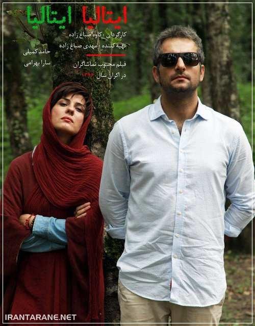 دانلود رایگان فیلم سینمایی ایتالیا ایتالیا با کیفیت FullHD1080P