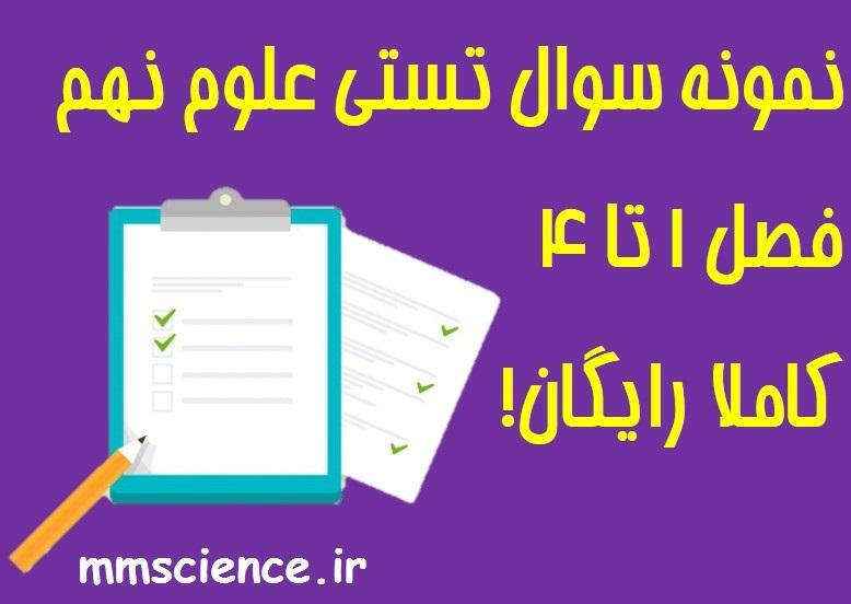سوال تستی فصل 1 تا 4 علوم نهم