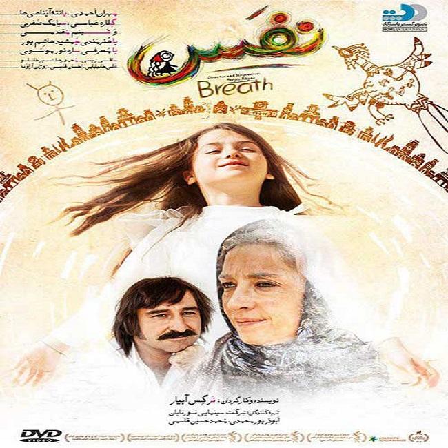 دانلود رایگان فیلم ایرانی نفس با کیفیت عالی و لینک مستقیم
