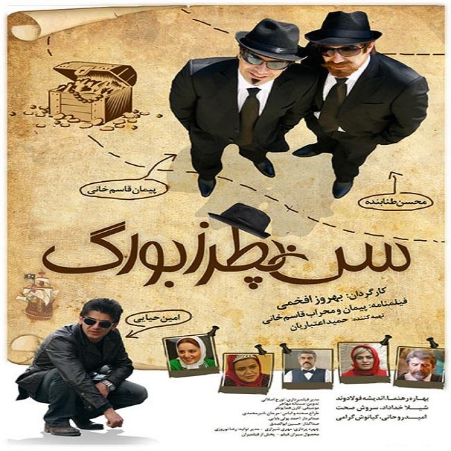 دانلود رایگان فیلم ایرانی سن پطرزبورگ با کیفیت عالی و لینک مستقیم