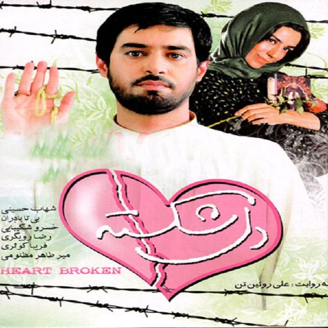 دانلود رایگان فیلم ایرانی دل شکسته با کیفیت عالی و لینک مستقیم
