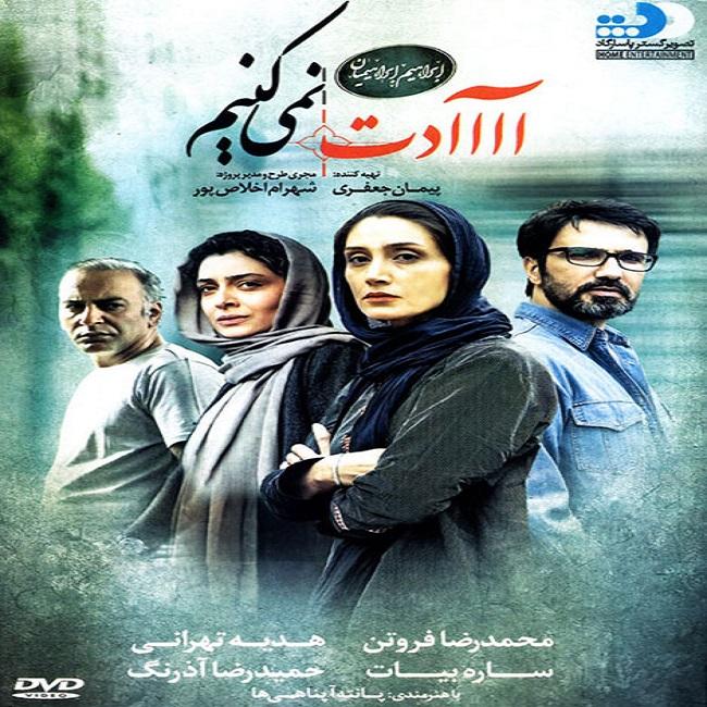 دانلود رایگان فیلم ایرانی عادت نمی کنیم با لینک مستقیم و کیفیت عالی