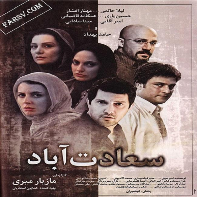 دانلود رایگان فیلم ایرانی سعادت آباد با کیفیت عالی و لینک مستقیم