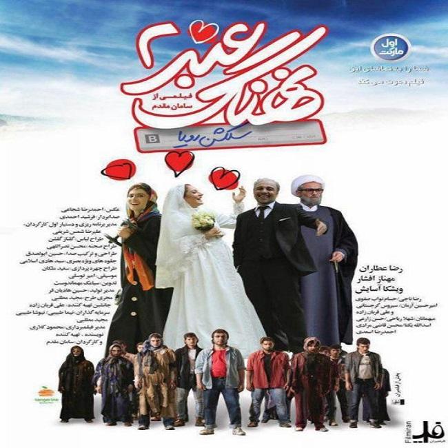 دانلود رایگان فیلم ایرانی نهنگ عنبر 2 با لینک مستقیم و کیفیت عالی