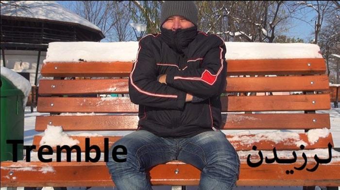 لرزیدن - Tremble