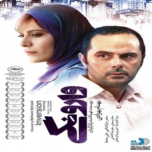 دانلود رایگان فیلم ایرانی وارونگی با کیفیت عالی و لینک مستقیم