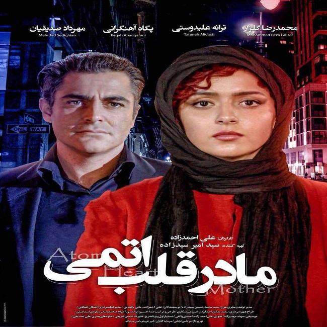 دانلود رایگان فیلم ایرانی مادر قلب اتمی با لینک مستقیم و کیفیت عالی
