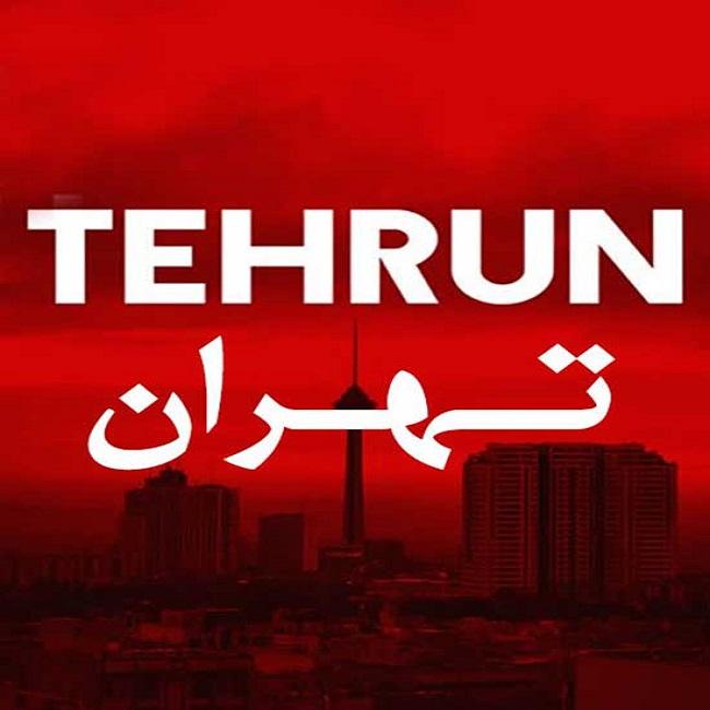 دانلود رایگان فیلم ایرانی تهران با لینک مستقیم و کیفیت عالی